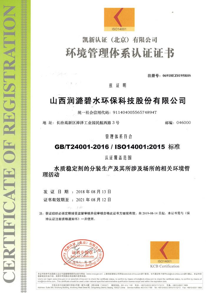 环境管理体系认证证书(中文版)